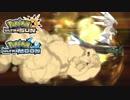 【ポケモンUSM】最強トレーナーへの道Act319【シルヴァディ】