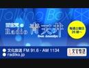 MOMO・SORA・SHIINA Talking Box 『  雨宮天のRadio青天井』 2018年11月25日#021