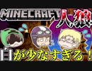 【Minecraft×人狼?】預言者バトル勃発!真預言は誰?part2【...