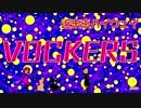 【VOCKERS 3rd】 近未来ハイウェイ 【ボッカーズ オリジナル曲】