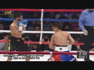 Naoya Inoue VS Yoan Boyyo WBO World Super Flyweight Title Match