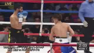 【ボクシング】井上尚弥VSヨアン・ボワイヨ WBO世界スーパーフライ級タイトルマッチ
