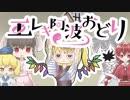 【第10回東方ニコ童祭Ex】セメントエレキ阿波おどり【東方手書き劇場】
