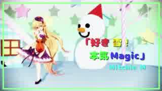 クコで好き!雪!本気マジック【MMD花騎士】