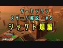 【ヒミツけんしゅう】 #3 シャケト場 解説【ゆっくりサーモンラン】