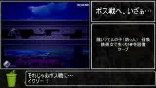 BLACKSOULSⅡ_ジャブジャブ討伐RTA_29:16_part1/3