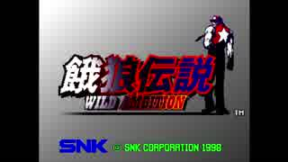 対戦動画(餓狼伝説WILD_AMBITION)
