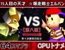 【第八回】64スマブラCPUトナメ実況【WINNERS側準々決勝第四試合】