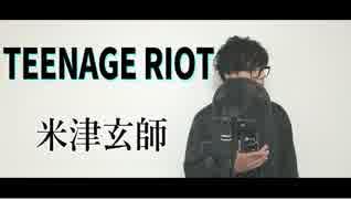 『TEENAGE RIOT / 米津玄師』歌ってみた【