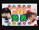 【パワプロ2018】16球団英雄ペナント.19 前半戦ラストスパー...