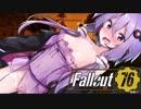 【Fallout76】話を聞かないゆかりんの世紀末生活◆part1(モノンガー発電所編)【VOIC...