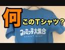 【ファミッ子大集合?】家の倉庫にあった謎のTシャツをぱんださんがレビューしてみ...
