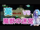 葵ちゃんの縛りプレイ『風のタクト 地下50階素潜り編』【VOICEROID実況】