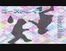ゴーストレイン / 鏡音リン・レン
