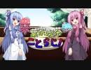 琴葉家喫茶ラジオ【ことらじ!】四杯目