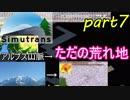 【Simutrans】日本を乱開発して億万長者になるんだ Part7 【ゆっくり実況】