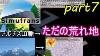 【Simutrans】日本を乱開発して億万長者に