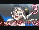 【Transport Fever】とらんすぽーたりあ3