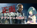 【RainbowSix Siege】私は『生きて』東北に帰る。part56【VOICEROID+実況】
