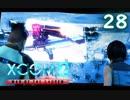シリーズ未経験者にもおすすめ『XCOM2:WotC』プレイ講座第28回