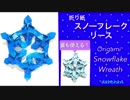 【折り紙】スノーフレークリース☆クリスマスなどに