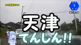 【迷列車山陰編#59×たいしゃごーの旅日記