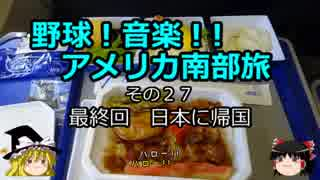 【ゆっくり】野球!音楽!!アメリカ南部旅 27 最終回 日本に帰国