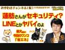 蓮舫さんがセキュリティ?LINEとかヤバイのよ|みやわきチャンネル(仮)増刊号#284