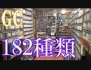 【GCのゲームコレクション紹介動画】GCだけで182種類ゲーム部屋に綺麗に並んでいます!