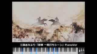 【MIDI】三国志Ⅳより「散華」Piano Ver