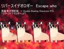 【第10回東方ニコ童祭Ex】リバースイデオロギー Escape who[東方自作アレンジ]