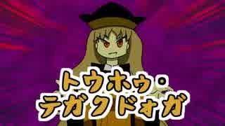 【第10回東方ニコ童祭Ex】トウホゥ・テガ