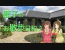 藍子のお散歩日和♪ 九州もお散歩しちゃいますよSP 前編