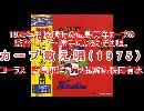 カープ選手数え唄(1975)【歌詞付】