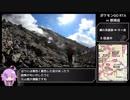 【RTA】ポケモンGO 那須岳攻略 5:54:51(後編)