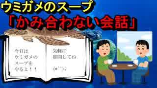 【ウミガメのスープ】かみあわない会話【V