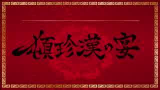 【合唱コン】頓珍漢の宴【とっておきのプリン】