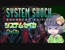 【SystemShock】システムセイカ0x0b【VOICEROID実況】