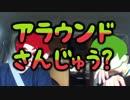 【旅動画】ぼくらは新世界で旅をする Part:6【四国バーガー編】