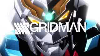 【MAD】SSSS.GRIDMAN OP風