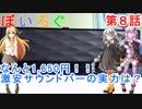 【VOICEROID非実況】ぼいろぐ 第8話「激安サウンドバーの実力は?」【マキゆかあ...