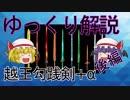 【ファンタジー武器をゆっくり解説】第十八回 越王勾践剣+α(...