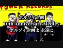 ボルゾイ企画 10th Anniversary Medley 「ボルゾイ企画よ 永遠に」