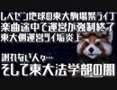 【東大炎上】レペゼン地球 東大駒場祭ライブが強制終了&東大法学部の闇