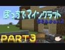 【ゆっくり実況】ぼっちでマインクラフトseason2 PART3【Minecraft】