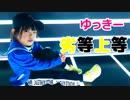 【ゆっきー】劣等上等 踊ってみた【6歳】
