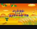 とんぼ(童謡)カラオケ