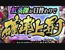 バンケツ替え歌「一縷の望み」カラオケPV付【一血卍傑】