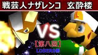 【第八回】64スマブラCPUトナメ実況【LOSERS側三回戦第一試合】