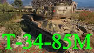 【WoT:T-34-85M】ゆっくり実況でおくる戦